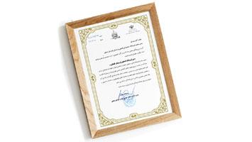 تقدیر از فروشگاه بجنورد فامیلی به عنوان فروشگاه برتر استان خراسان شمالی